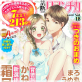 [TL]禁断Loversロマンチカ Vol.018 愛玩姫