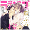 [TL]禁断Lovers Vol.095