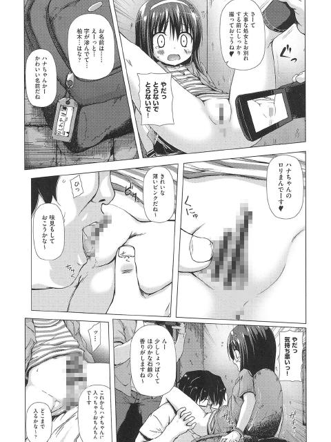 ものけもの 妖児艶童怪異譚のサンプル画像3