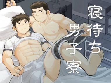 [ひげ大福] の【寝待ち男子寮】