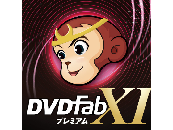 DVDFab XI プレミアム 【ジャングル】の紹介画像