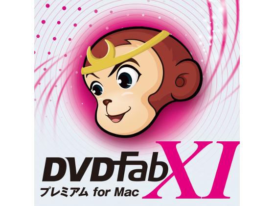 DVDFab XI プレミアム for Mac 【ジャングル】の紹介画像