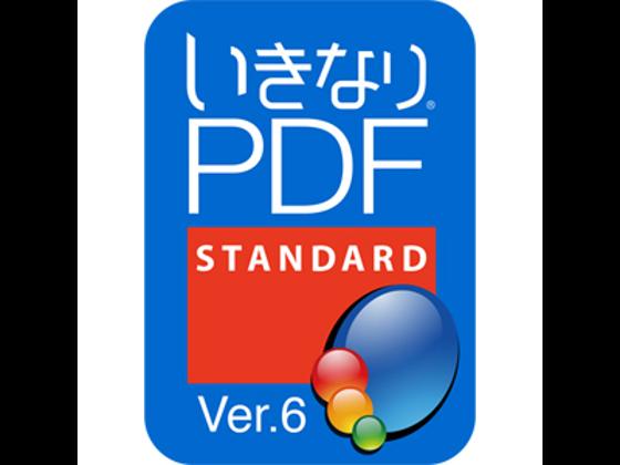 いきなりPDF Ver.6 STANDARD  ダウンロード版 【ソースネクスト】の紹介画像