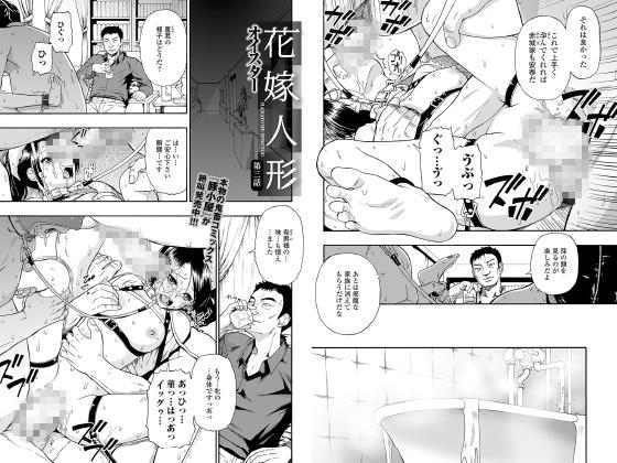 【50%OFF】花嫁人形 第三話【単話】【年末年始CP 1月12日まで】のサンプル画像