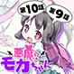 悪魔のモカちゃん 第9話〜第10話【単話】