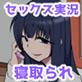 幼なじみの恋人の寝取られビッチ化調教2 〜彼女の淫らな喘ぎ声〜