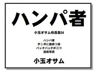 [小玉オサム文庫] の【ハンパ者 小玉オサム作品集54】