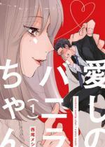 愛しのバニラちゃん1【単話】