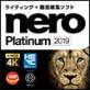 Nero Platinum 2019 【ジャングル】