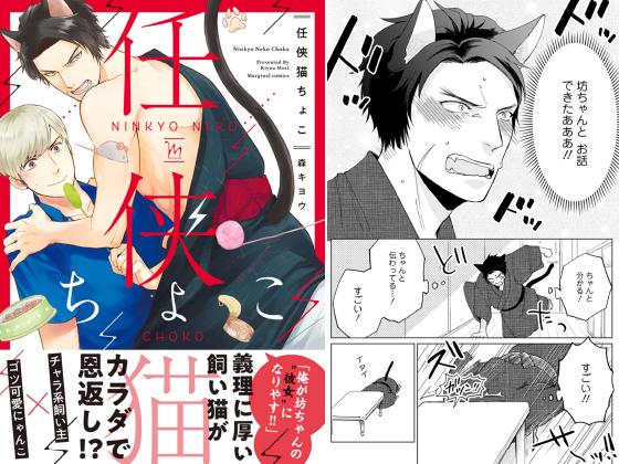 任侠猫ちょこ 【電子コミック限定特典付き】
