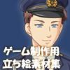 立ち絵素材集 Vol.16働く男性編