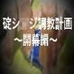 碇シ○ジ調教計画〜開幕編〜