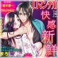 [TL]禁断Loversロマンチカ Vol.020 快感・新