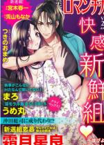 [TL]禁断Loversロマンチカ Vol.020 快感・新