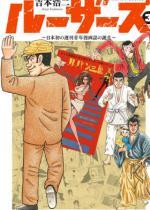 ルーザーズ〜日本初の週刊青年漫画誌の誕生〜 : 3