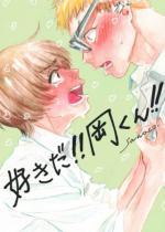 【フルカラー】好きだ!!岡くん!! 2
