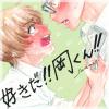【フルカラー】好きだ!!岡くん!! 3