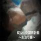 碇シ○ジ調教計画〜お泊り編〜