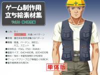 立ち絵素材集 Vol.16働く男性編 筋肉系