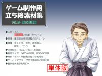 立ち絵素材集 Vol.16働く男性編 小柄老人系