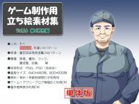 立ち絵素材集 Vol.16働く男性編 肥満系