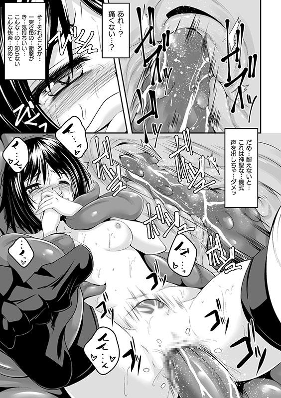 妖狐淫紋奇譚 第2話のサンプル画像