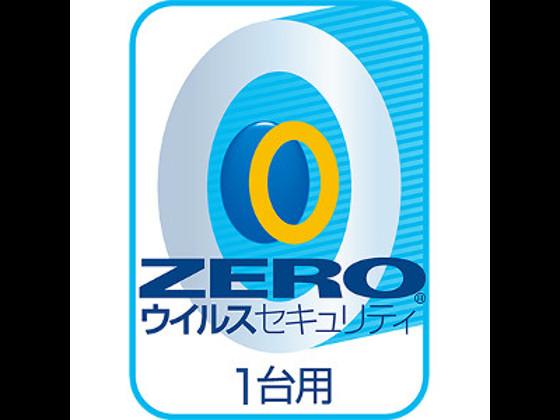 ZERO ウイルスセキュリティ 1台用 4OS ダウンロード版 【ソースネクスト】の紹介画像