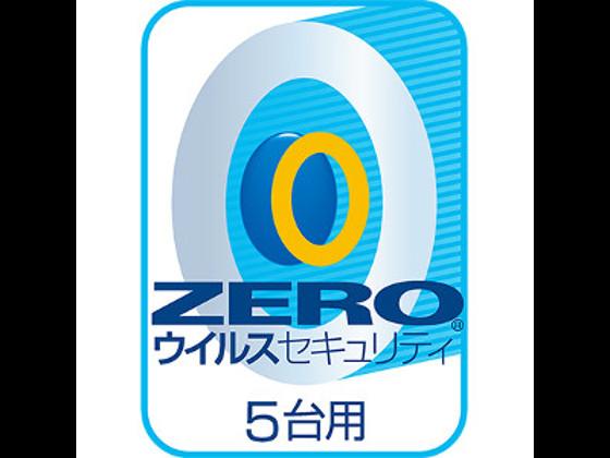 ZERO ウイルスセキュリティ 5台用 4OS ダウンロード版 【ソースネクスト】の紹介画像