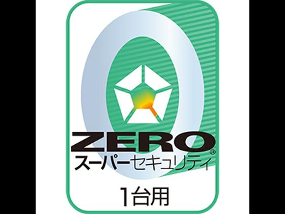 ZERO スーパーセキュリティ 1台用 4OS ダウンロード版 【ソースネクスト】の紹介画像