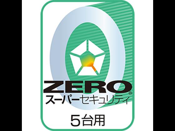 ZERO スーパーセキュリティ 5台用 4OS ダウンロード版 【ソースネクスト】の紹介画像