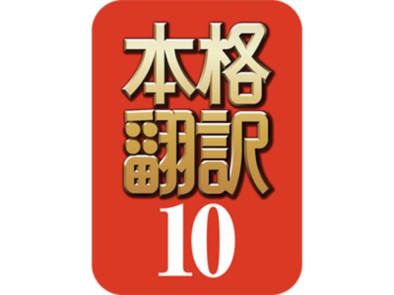 本格翻訳10 ダウンロード版【ソースネクスト】の紹介画像