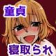 幼なじみの恋人の寝取られビッチ化調教3 〜彼女の変貌と別れ〜