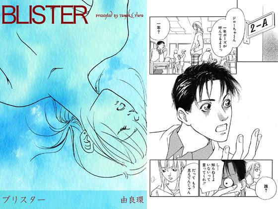 【50%OFF】BLISTER【2020サマーCP/8月31日まで】