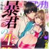 [TL]禁断Loversロマンチカ Vol.021 暴君の生