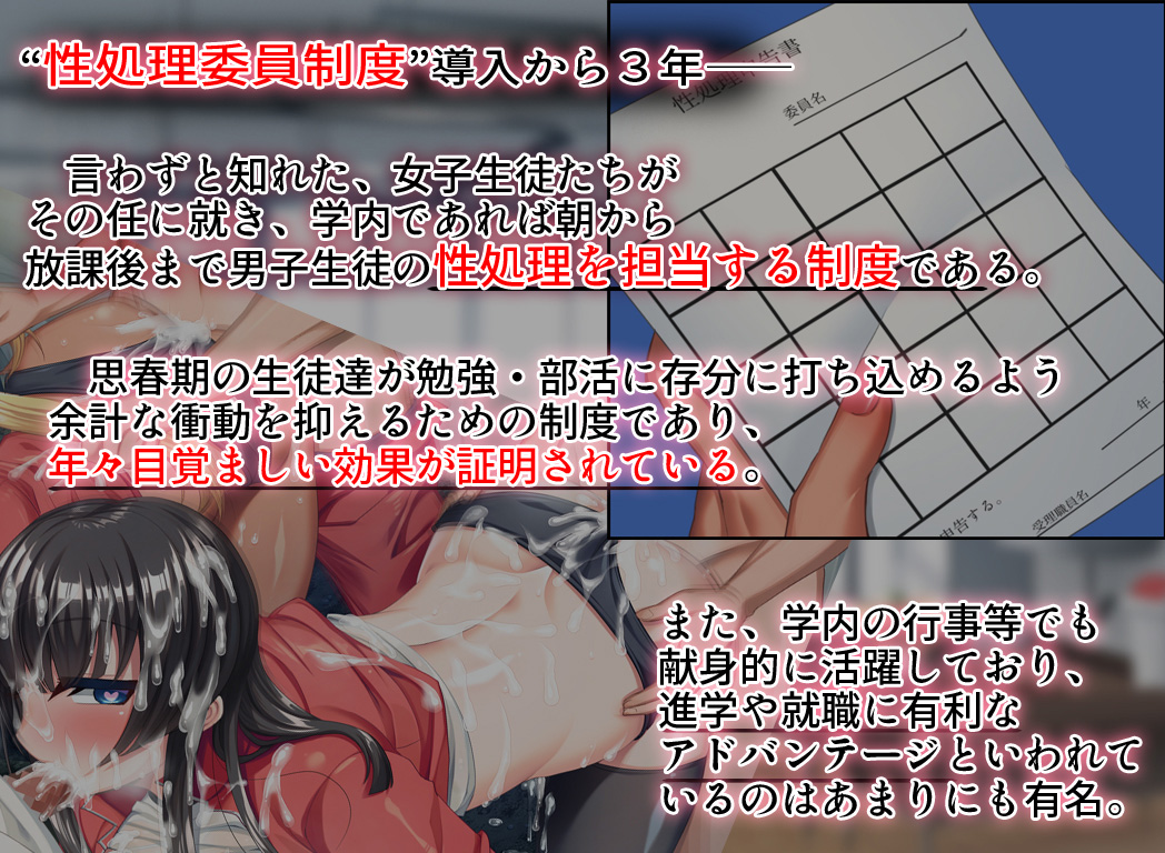 性処理委員会活動報告書@柳澤ちとせの場合のサンプル画像1