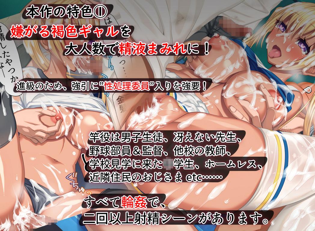 性処理委員会活動報告書@柳澤ちとせの場合のサンプル画像3