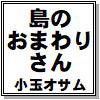 [小玉オサム文庫] の【島のおまわりさん 小玉オサム作品集55】
