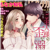 [TL]禁断Loversロマンチカ Vol.023 ご主人様