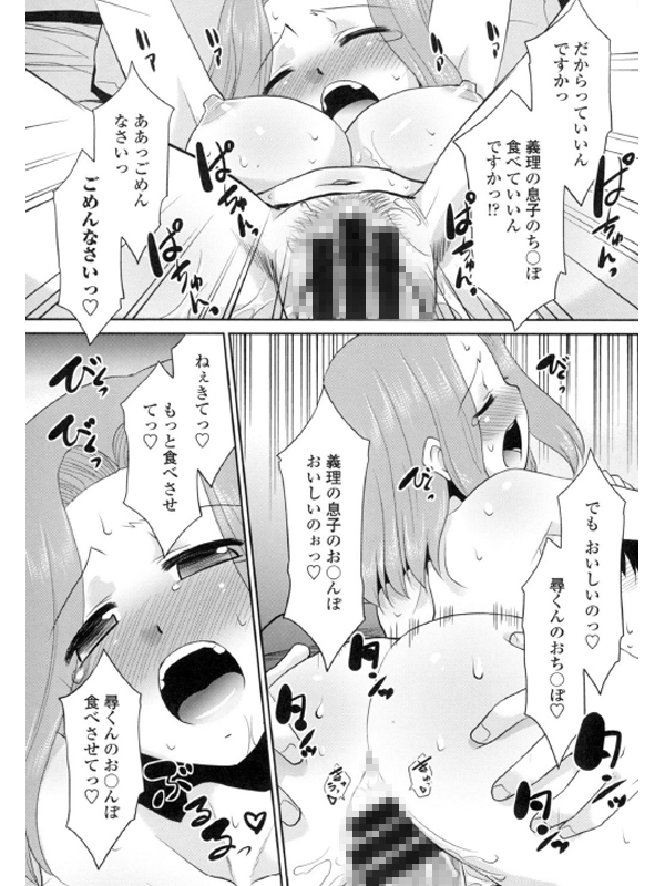 桜子さん本当はこれが欲しいんだよね?のサンプル画像2