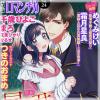 [TL]禁断Loversロマンチカ Vol.024 暴君と愛