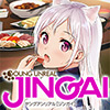 ヤングアンリアルJINGAI Vol.6