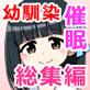 幼馴染催眠調教日記〜みよちゃん総集編〜