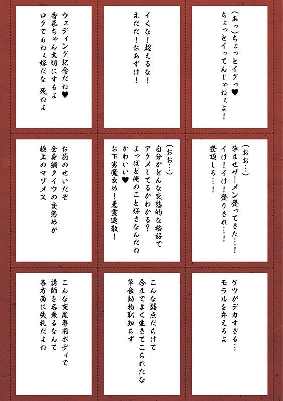 発情ケダモノ交尾録 種付けおじさん語録かるた付き限定版のサンプル画像6