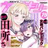 コミックヴァルキリーWeb版Vol.75