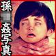 少女強制○辱写真集 Vol.13