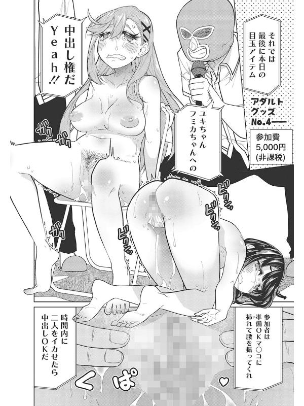 コミックメガストアα 2019年07月号のサンプル画像3