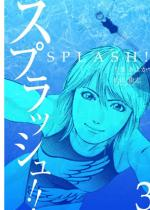 【50%OFF】スプラッシュ!! 3【2020サマーCP/8