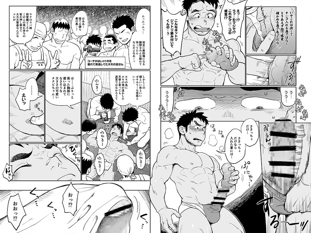 [毒電波受信亭] の【兎川潮コーチのドッピュドピュする一日】