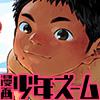 [少年ズーム] の【漫画少年ズーム vol.33】
