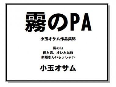 [小玉オサム文庫] の【霧のPA 小玉オサム作品集56】